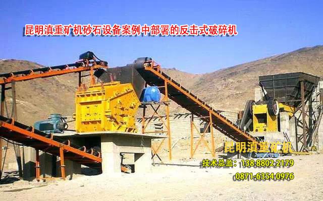 昆明滇重矿机的反击式碎石机使用现场