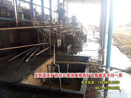 云南滇重矿机出口泰国的褐铁矿磁铁矿磁选车间一角