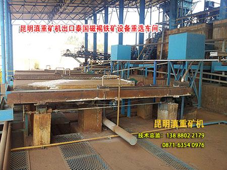 昆明滇重矿机出口泰国的选铁设备中分选非磁性铁精矿的重选摇床