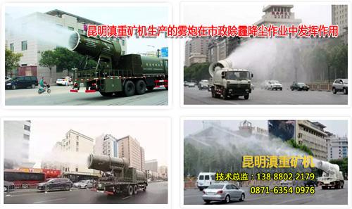 水雾炮机在城市发挥降尘除霾的作用