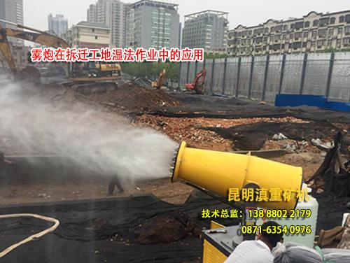 雾炮也在旧城改造拆迁湿法作业中发挥抑制扬尘的积极作用