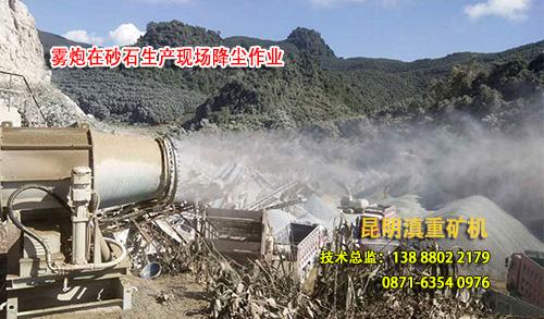 水雾炮除尘器在砂石生产线现场除尘作业