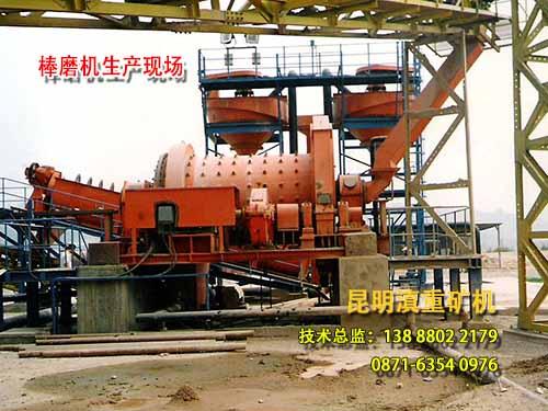 昆明棒磨机生产厂家云南滇重矿机安装调试的钢棒磨矿机组车间一角