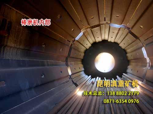 云南昆明滇重矿机出口缅甸的棒磨机设备生产作业现场
