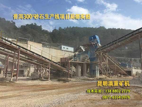 普洱砂石生产线生产作业现场