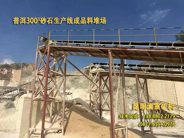 300方砂石设备出料料堆场