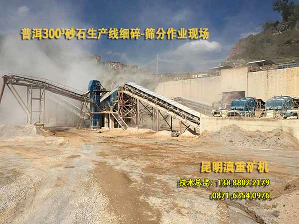 300m3/h砂石生产线细碎及筛分工艺生产现场