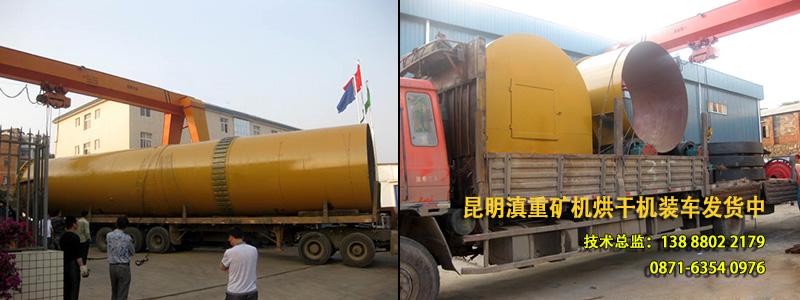 圆筒烘干机在云南昆明滇重矿机厂内装车发货