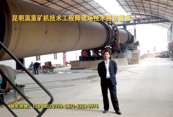 云南滇重矿机的转筒烘干机技术工程师现场回访客户生产现场