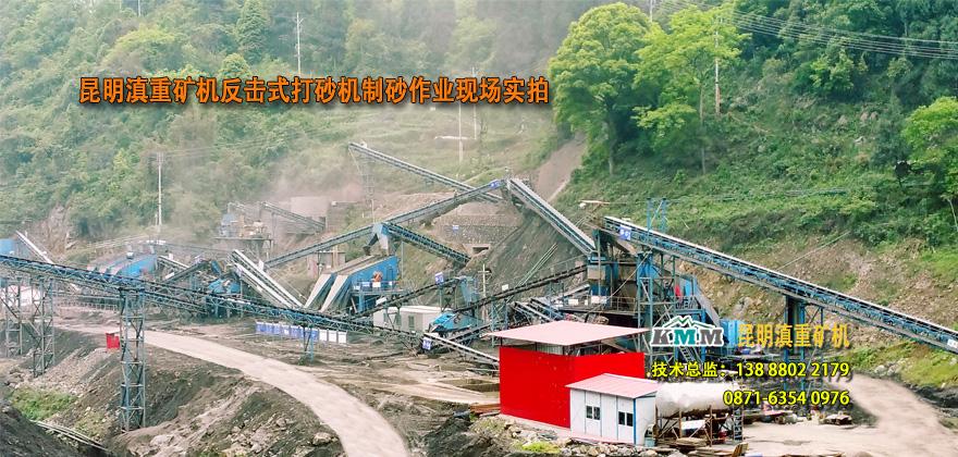 云南昆明滇重矿机反击式打砂机制制砂作业现场
