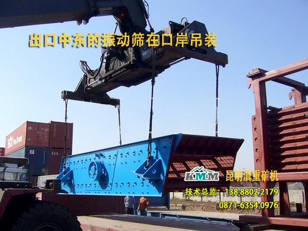 云南昆明滇重矿机出口中东的圆振动筛正在口岸吊装