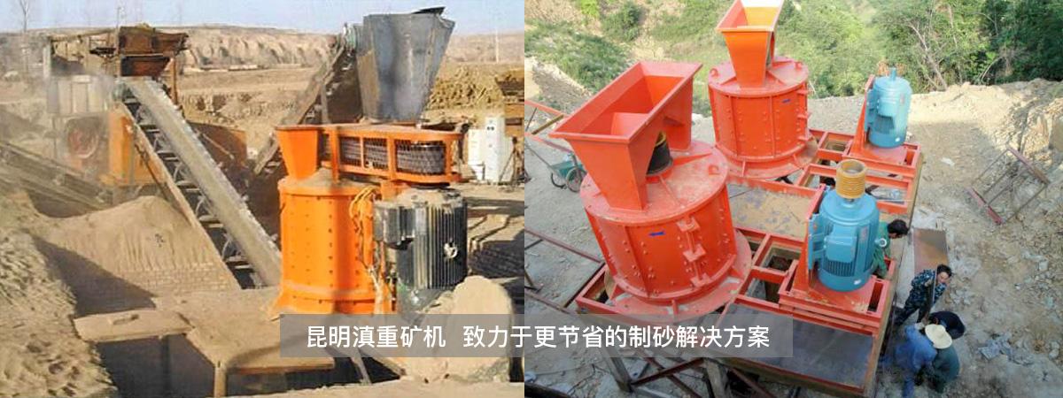 云南滇重矿机的立式制砂机在实际生产中可已将制砂成本直降5元