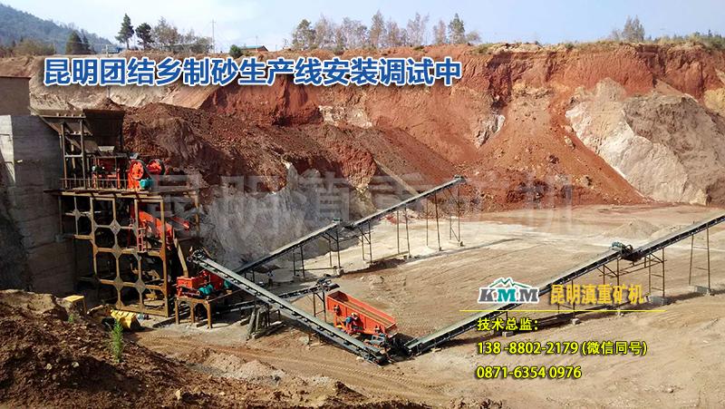 云南昆明滇重矿机为团结乡的250t打砂机案例中提供了专业的安装调试服务