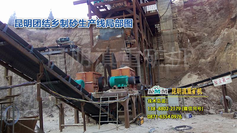 昆明滇重矿机针对团结乡打砂机用的原料进行了工艺的优化调整