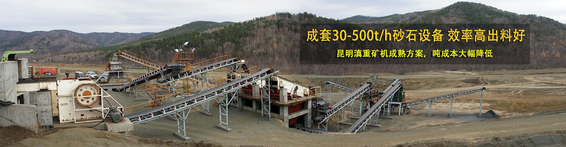 公分石生产线生产现场